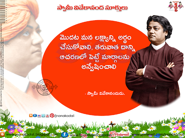 Here is a Thought for The Day Images in Telugu Language, Top Telugu Vivekananda  Images with Thoughts, Great Motivational Quotations in Telugu, Awesome Telugu Vivekananda  Good Morning Quotations, Nice Telugu Vivekananda  Words Online, Telugu Great Motivational Quotes by Vivekananda, Negligence Quotations Images Telugu,Here is a Telugu Beauty Quotations in Telugu Language, Top Telugu Education Quotations by Vivekananda, Top Telugu Money Quotations and Thoughts pics, Telugu Food Quotations and Slogans Images, Top Telugu Education Messages and Students Quotes, Telugu Nice Vivekananda Words and Nice Smile pics.