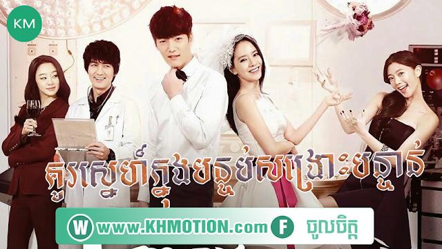 Sne Knong Bontob Songkroh Bonton