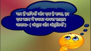 बूझो तो जानें हिंदी पहेलियाँ 1 से 40 तक उत्तर सहित | Paheli Bujho to Jane with Answer in Hindi