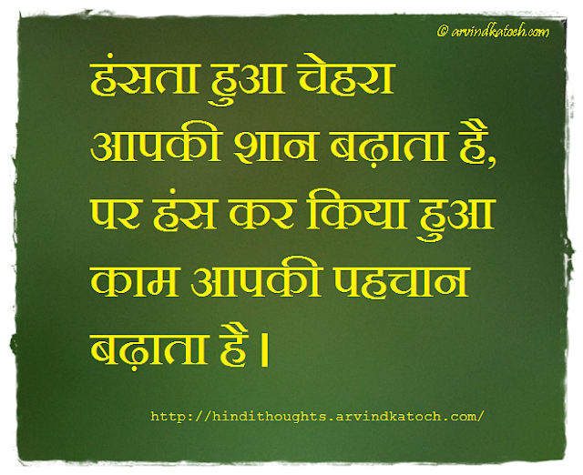 Hindi Thought, Laughing, Elegance, identity, laugh,