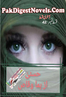 Husna Novel Episode 42 Last By Huma Waqas Pdf Download