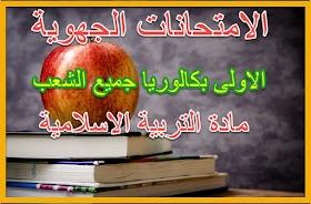 الامتحانات الجهوية مادة التربية الاسلامية الاولى بكالوريا جميع الشعب مع التصحيح - موقع المقرر لكم الشامل