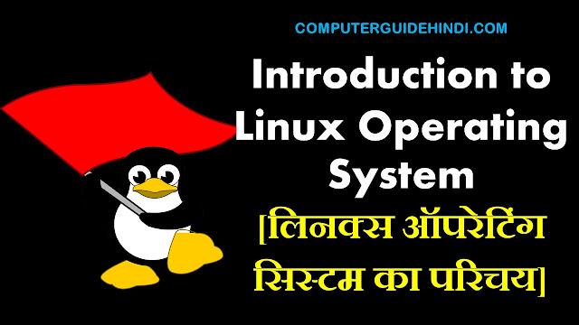 Introduction to Linux Operating System [लिनक्स ऑपरेटिंग सिस्टम का परिचय]