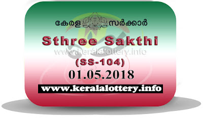 "keralalottery.info, ""kerala lottery result 1 5 2018 sthree sakthi SS 104"" 01 May 2018 Result, kerala lottery, kl result,  yesterday lottery results, lotteries results, keralalotteries, kerala lottery, keralalotteryresult, kerala lottery result, kerala lottery result live, kerala lottery today, kerala lottery result today, kerala lottery results today, today kerala lottery result, 1 5 2018, 01.5.2018, kerala lottery result 01-05-2018, sthree sakthi lottery results, kerala lottery result today sthree sakthi, sthree sakthi lottery result, kerala lottery result sthree sakthi today, kerala lottery sthree sakthi today result, sthree sakthi kerala lottery result, sthree sakthi lottery SS 104 results 01-5-2018, sthree sakthi lottery ss 104, live sthree sakthi lottery ss-104, sthree sakthi lottery, 01/05/2018 kerala lottery today result sthree sakthi, sthree sakthi lottery SS-104 01/5/2018, today sthree sakthi lottery result, sthree sakthi lottery today result, sthree sakthi lottery results today, today kerala lottery result sthree sakthi, kerala lottery results today sthree sakthi, sthree sakthi lottery today, today lottery result sthree sakthi, sthree sakthi lottery result today, kerala lottery result live, kerala lottery bumper result, kerala lottery result yesterday, kerala lottery result today, kerala online lottery results, kerala lottery draw, kerala lottery results, kerala state lottery today, kerala lottare, kerala lottery result, lottery today, kerala lottery today draw result"