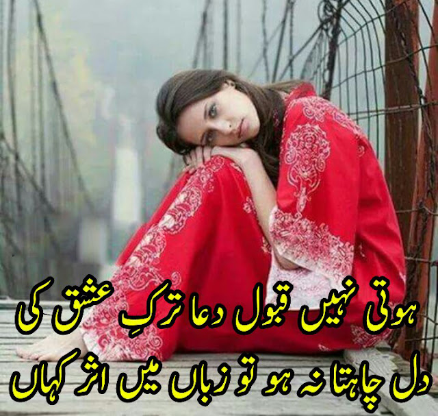 Urdu Poetry Romantic