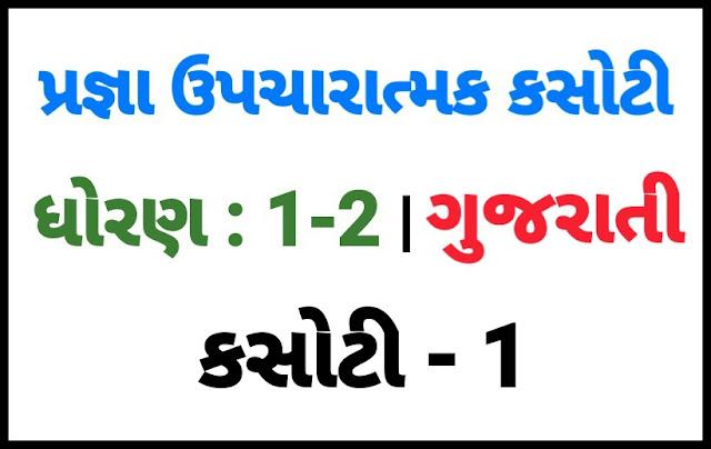 (KASOTI NO. 1) PRAGNA STD 1-2 GUJARATI |  UPCHARATMA MULYANKAN TEST PAPER