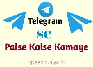 Telegram से पैसे कैसे कमाए?, Telegram se paise kaise kamaye, telegram se kin kin tarike se paise kamaye