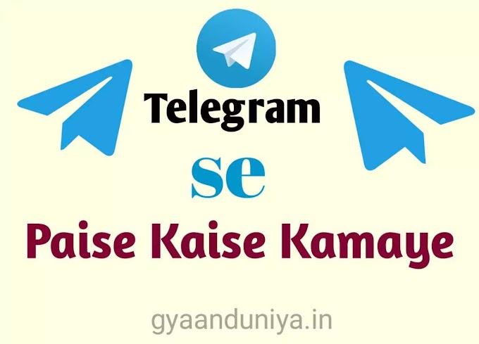 Telegram से पैसे कैसे कमाए? - Telegram से पैसे कमाने का 10 तरीका।