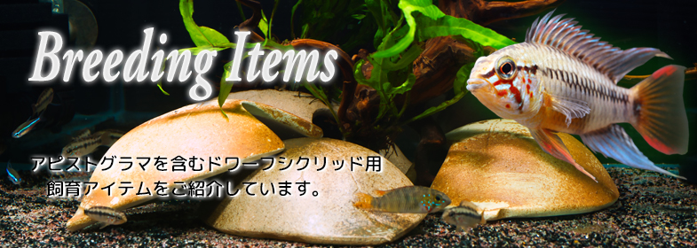 益子焼産卵床兼シェルター