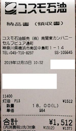 コスモ石油 セルフピュア通町 2019/12/15 のレシート