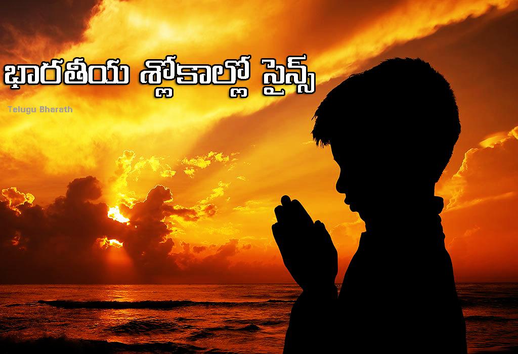 భారతీయ శ్లోకాల్లో సైన్స్ - Bharatiya shlokalalo Science, Science in Vedic Slokas