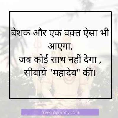 Mahadev ki Shayari