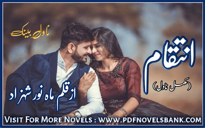 Intiqam Novel by Mahnoor Shehzad Complete Pdf Download