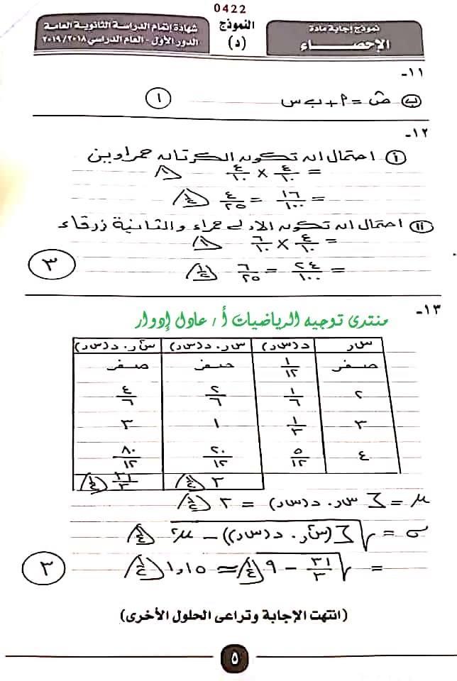نموذج إجابة امتحان الاحصاء للثانوية العامة دور الأول ٢٠١٩ بتوزيع الدرجات 6