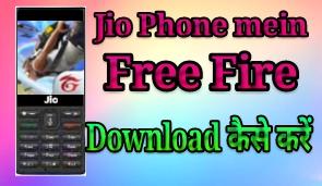 जियो फोन में फ्री फायर कैसे डाउनलोड करें | फ्री फायर डाउनलोड कैसे करें | जिओ फोन में फ्री फायर कैसे डाउनलोड करें