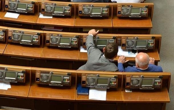 Верховна Рада позбавила нардепів виплат за прогули