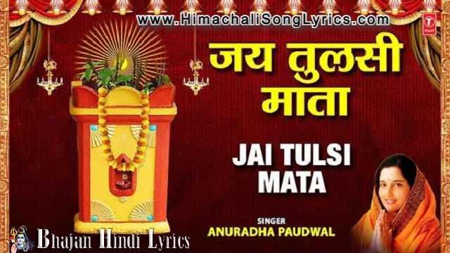 Jai Jai Tulsi Mata Aarti Lyrics in Hindi - Anuradha Paudwal