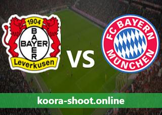بث مباشر مباراة بايرن ميونخ وباير ليفركوزن اليوم بتاريخ 20/04/2021 الدوري الالماني
