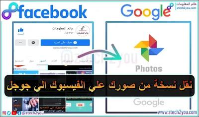 حفظ-نسخة-من-الصور-علي-الفيسبوك-facebook-الي-حساب-جوجل-google