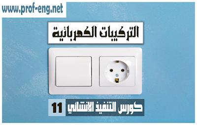 أعمال التمديدات الكهربائية, تمديد أسلاك الكهرباء, أعمال التركيبات الكهربائية, التوصيلات الكهربائية الأعمال الكهربائية, التركيبات الكهربائية, الاعمال الكهربائية للمباني, أعمال الكهرباء في المباني, أعمال الكهرباء في الإنشاءات, مواصفات اعمال الكهرباء, المواصفات العامة للأعمال الكهربائية, مراحل تنفيذ أعمال التوصيلات الكهربائية, شروط الإضاءة الجيدة