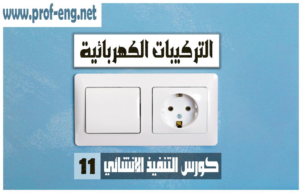 أعمال التركيبات الكهربائية | كورس التنفيذ الإنشائي | 11