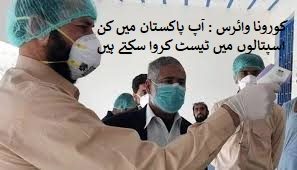 کورونا وائرس : آپ پاکستان میں کن کن اسپتالوں میں ٹیسٹ کروا سکتے ہیں