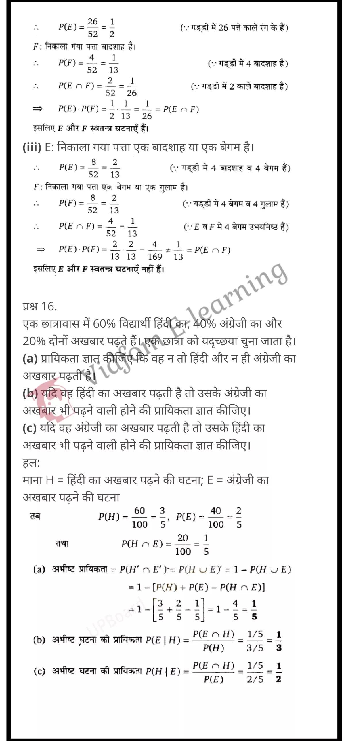 class 12 maths chapter 13 light hindi medium 17