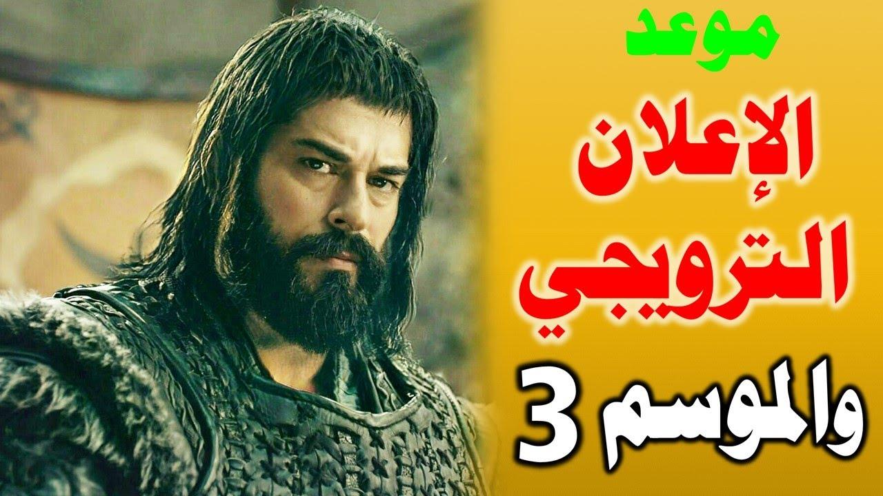 موعد الموسم الثالث مسلسل المؤسس عثمان