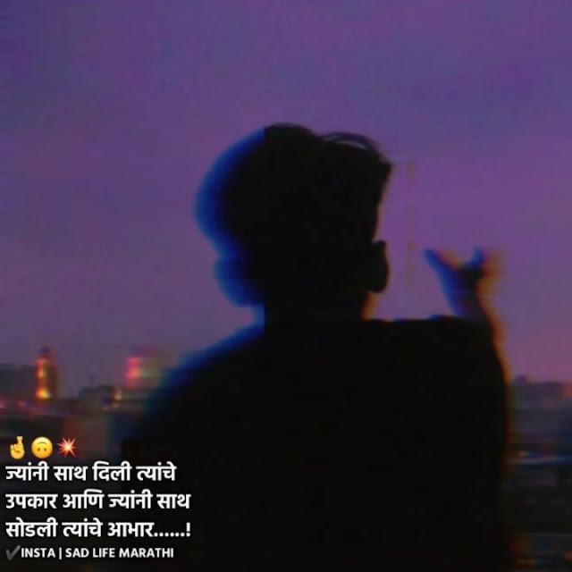 Sad Quotes in Marathi download