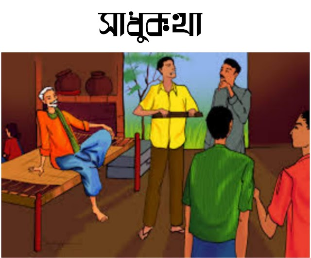 assamese Short Stories| assamese Moral Story For Kids Burhi Aair Sadhu