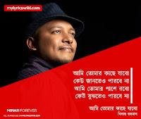 Ami Tomar Kache Jabo Lyrics Minar Rahman