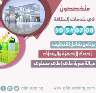 شركة تنظيف سجاد الجابرية