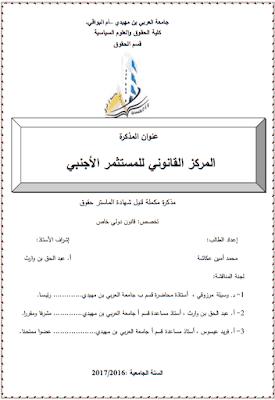 مذكرة ماستر: المركز القانوني للمستثمر الأجنبي PDF