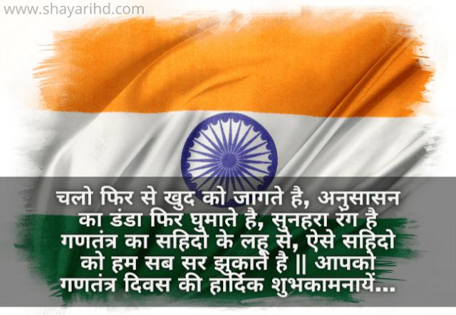 26 january shayari in hindi 2021