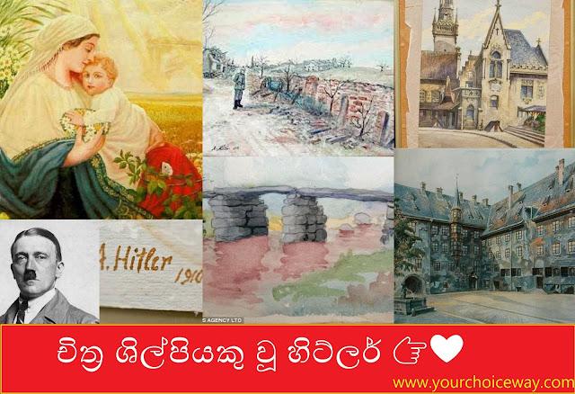 චිත්ර ශිල්පියකු වූ හිට්ලර් 👉❤ (Hitler Was An Artist)