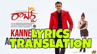 Kanne Adhirindhi Lyrics in English  Translation   - Mangli