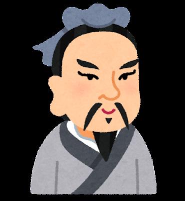 孫武の似顔絵イラスト