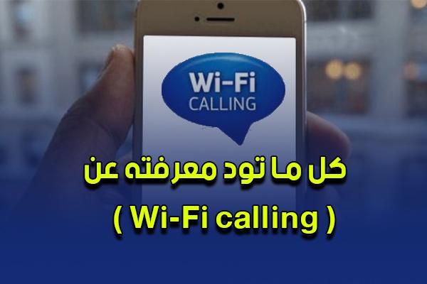 كل ما تود معرفته عن (WI-FI calling)