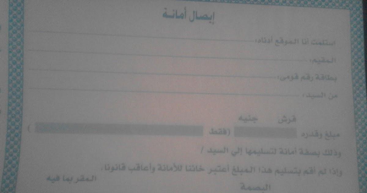ايصال الامانة على بياض واهم عيوبة موسوعة المحامين العرب