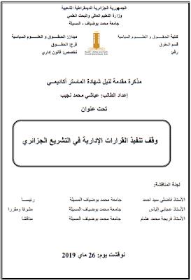مذكرة ماستر: وقف تنفيذ القرارات الإدارية في التشريع الجزائري PDF