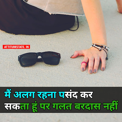 attitude status hindi for facebook 2020