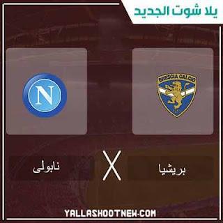مباراة نابولي وبريشيا