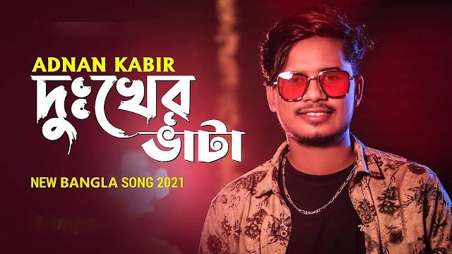 Dukher Vata jalaili Lyrics Adnan Kabir.দুঃখের ভাটা  লিরিক্স