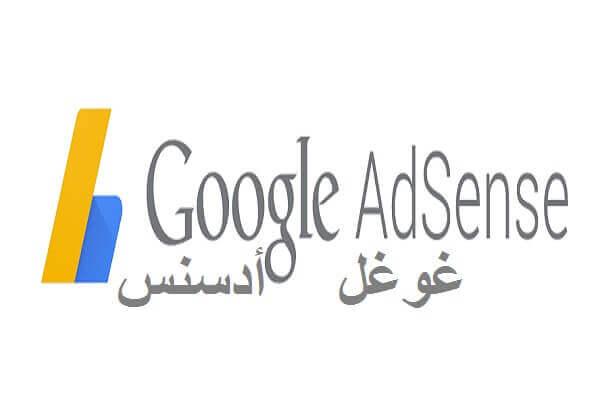 أرباح المواقع الإخبارية من غوغل أدسنس