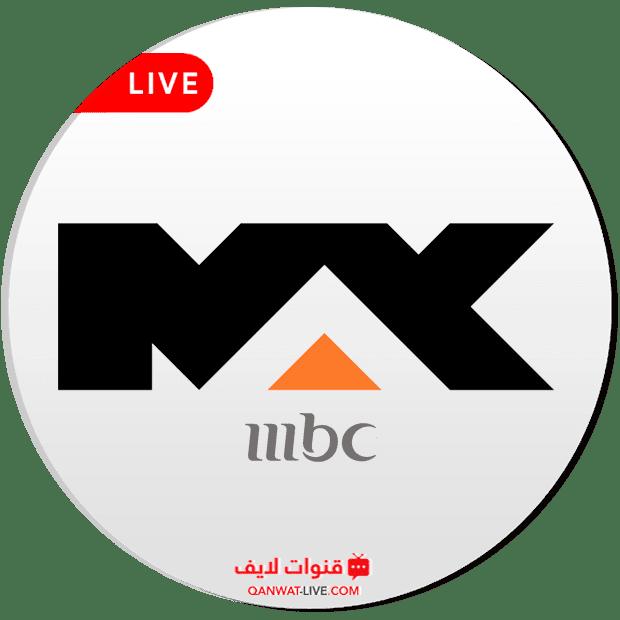 قناة إم بي سي ماكس MBC MAX بث مباشر