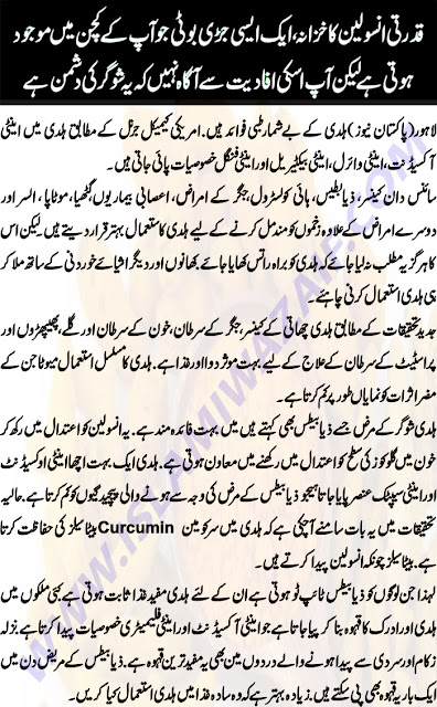 haldi ke fawaid in urdu