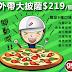 【達美樂】大披薩1個219元