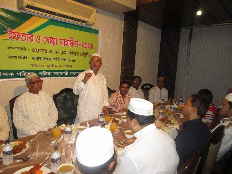 পটিয়া সরকারী কলেজের ইফতার মাহফিল; পটিয়া; চট্টগ্রাম; Patiya; Patiya Govt College; Chittagong; Chattogram