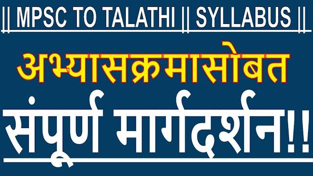 Spardha Pariksha Preparation in Marathi || MPSC to Talathi Bharti Guidance in Marathi - 3