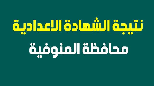 نتيجة الشهادة الاعدادية 2019 محافظة المنوفية برقم الجلوس
